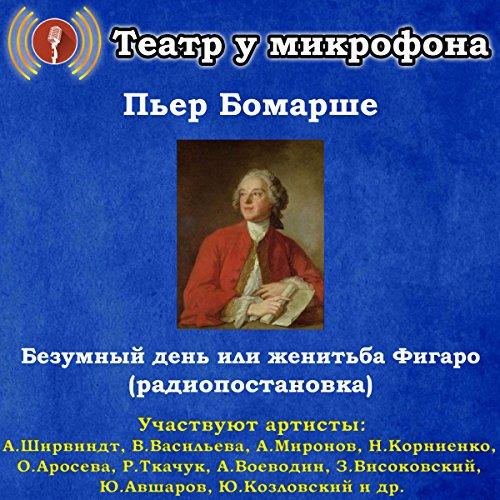 Bezumnyy den' ili zhenit'ba Figaro audiobook cover art