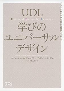UDL 学びのユニバーサルデザイン