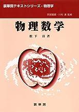 物理数学 (裳華房テキストシリーズ‐物理学)