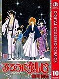 るろうに剣心―明治剣客浪漫譚― カラー版 10 (ジャンプコミックスDIGITAL)