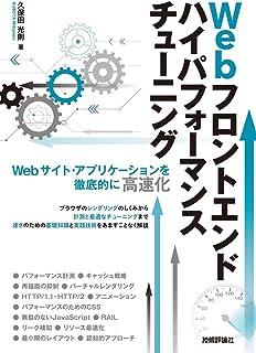 Webフロントエンド ハイパフォーマンス チューニング