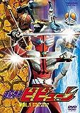 超神ビビューン VOL.1 [DVD]