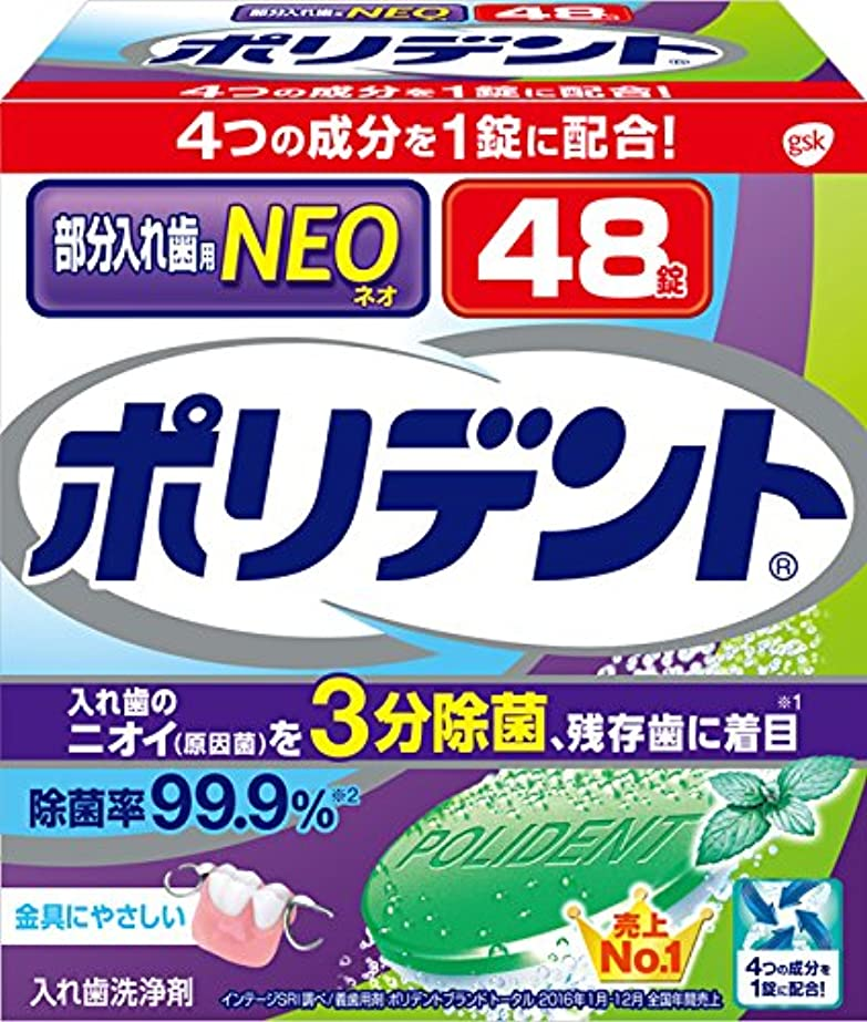 クライアント木数部分入れ歯用洗浄剤 ポリデントNEO 48錠