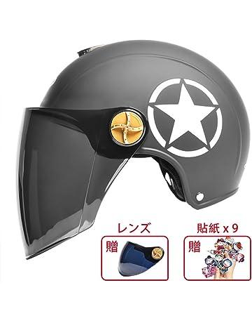 ヘルメット 通販 Amazoncojp