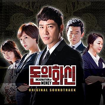 Incarnation of money OST