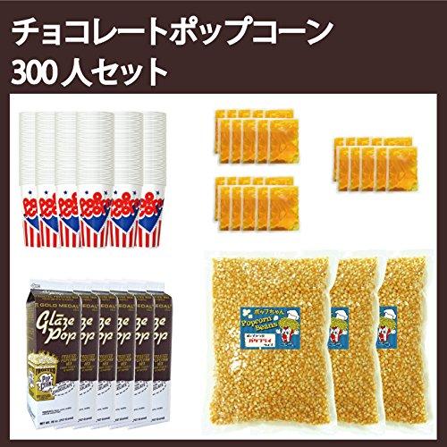 【人数別セット】チョコレートポップコーン100人セット(バタフライ豆xココナッツオイル 黄・バター風味)18ozカップ付