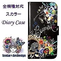 ScoLar スマホカバー スマホケース 手帳型  ARC1-notebook-F-02H-60185-all