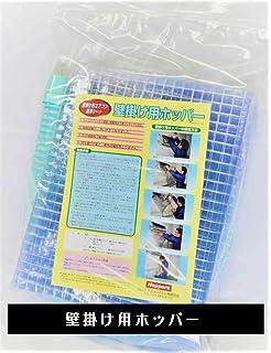 日本エアコンシステム ホッパー エアコン洗浄カバー 業務用厚口タイプ 壁掛け用ホッパー KH01