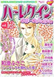 ハーレクイン 名作セレクション vol.12 ハーレクイン 名作セレクション (ハーレクインコミックス)