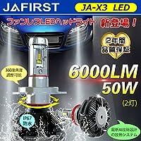 TOYOTA ハイエース H22.7~ TRH20# フォグ HB4 JAFIRST X3シリーズ 一体型ファンレスLEDヘッドライト フォグ 最強・最新チップ使用 高輝度6000Lm 色温度4300K/6500K/8000K再設定可能 2灯