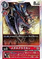 デジモンカードゲーム ST7-08 メガログラウモン (R レア) スタートデッキ デュークモン (ST-7)