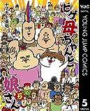 ヒゲ母ちゃんと娘さん 5 (ヤングジャンプコミックスDIGITAL)