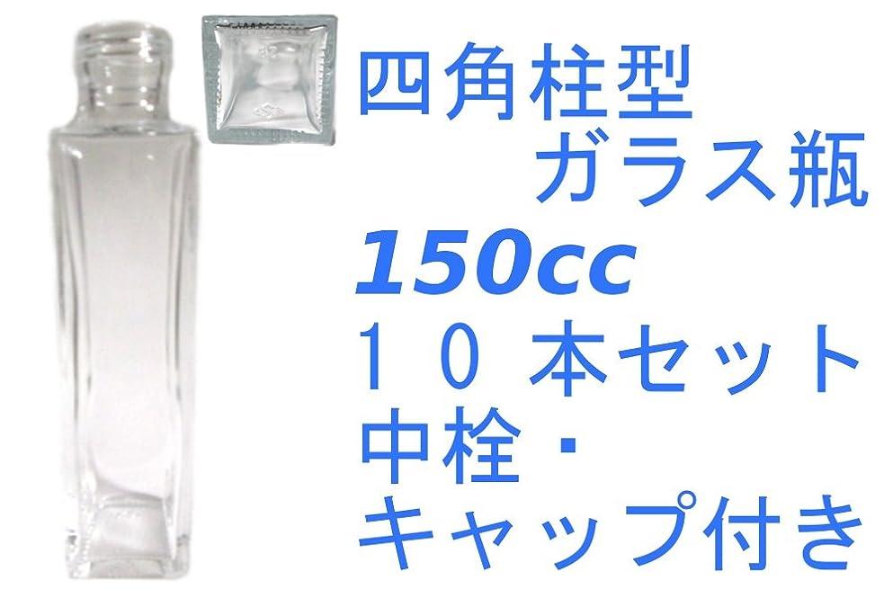 寄付忘れっぽい配る(ジャストユーズ)JustU's 日本製 アルミキャップ?中栓付き四角柱型ガラス瓶 10本セット 150cc 150ml ポリ中栓付き アロマディフューザー マッサージオイル ハーバリウム 瓶 調味料 オイル タレ ドレッシング瓶 B10-SSE150A-A