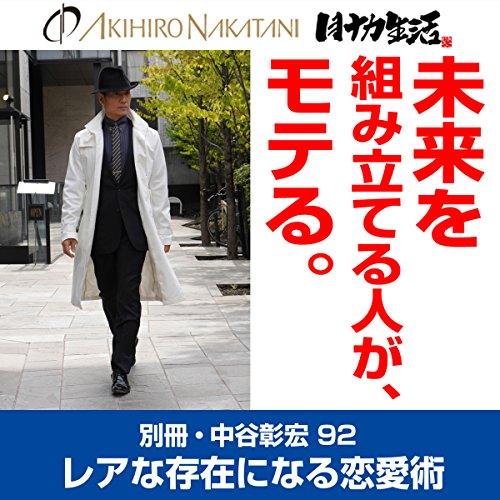 『別冊・中谷彰宏92「未来を組み立てる人が、モテる。」――レアな存在になる恋愛術』のカバーアート