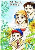 はだしの天使 (6) (ぶんか社コミックス)