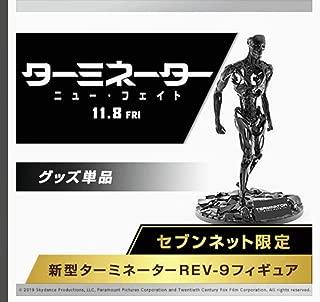 セブンイレブン限定 映画 ターミネーターニューフェイト 公開記念 新型ターミネーターREV9 フィギュア ムビチケ