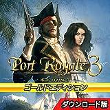 ポートロイヤル3 ゴールドエディション 日本語版 ダウンロード