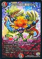 デュエルマスターズ/DMR-23/026/R/アクミ団の悪獄Go!