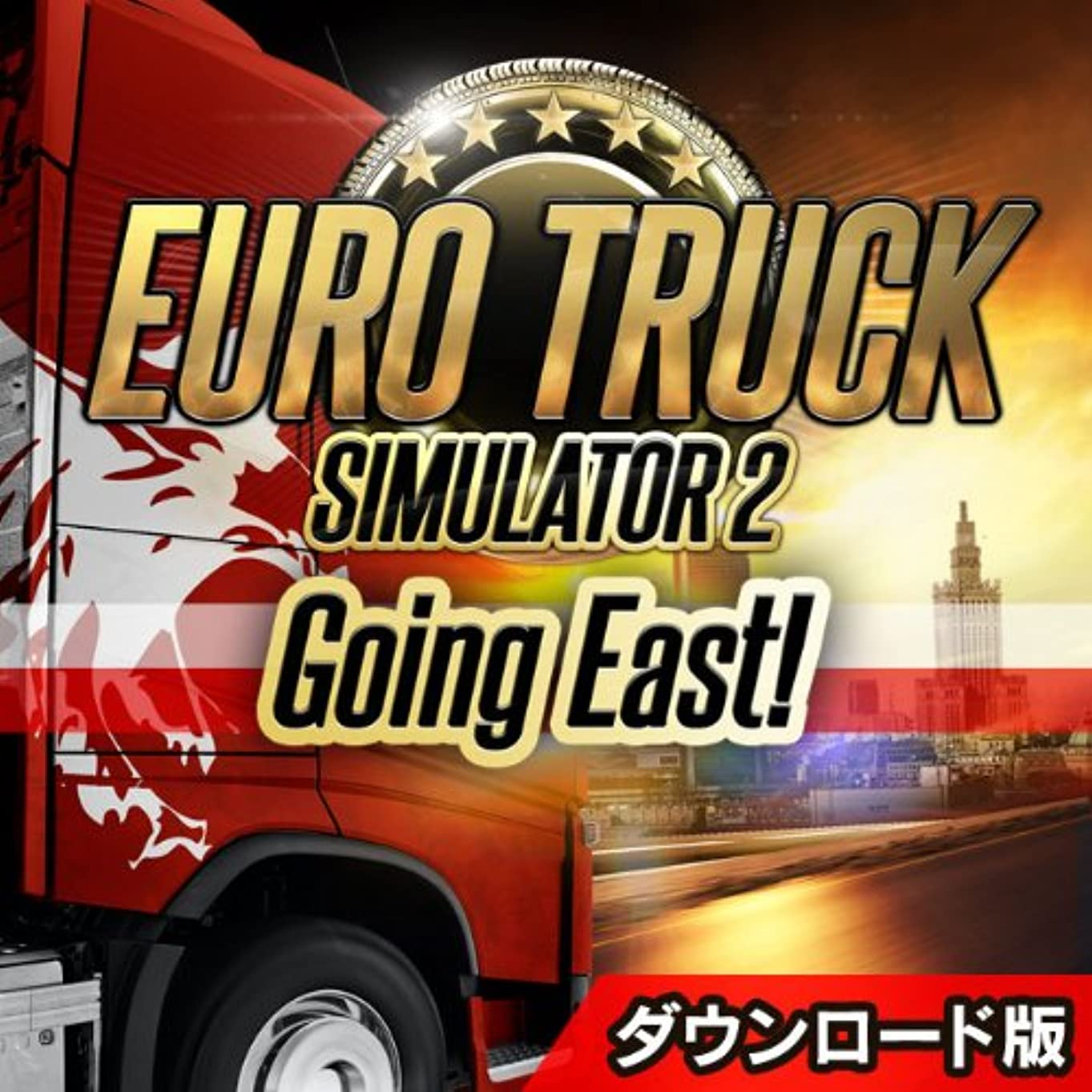 信頼前置詞名誉あるユーロ トラック シミュレーター 2 ゴーイング イースト 日本語版 [ダウンロード]