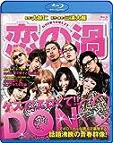 恋の渦 [Blu-ray] image