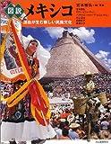 図説 メキシコ―混血が生む新しい民族文化 (ふくろうの本)