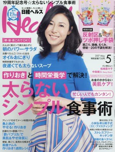 『日経ヘルス 2017年 05 月号 [雑誌]』のトップ画像