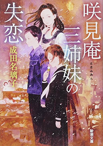咲見庵三姉妹の失恋 (新潮文庫)