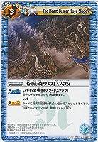 【バトルスピリッツ】 第4弾 龍帝 心臓破りの巨大坂 コモン bs04-087