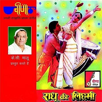 Radhoo Ki Lichhami (Original Motion Pictures Soundtrack)
