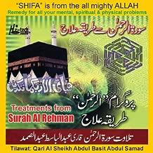 Surah Al Rahman
