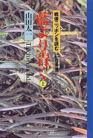 藍より青く〈上〉戦後ニッポンを読む