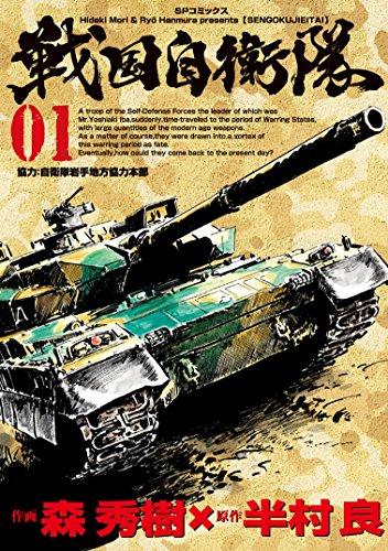 戦国自衛隊 (1)