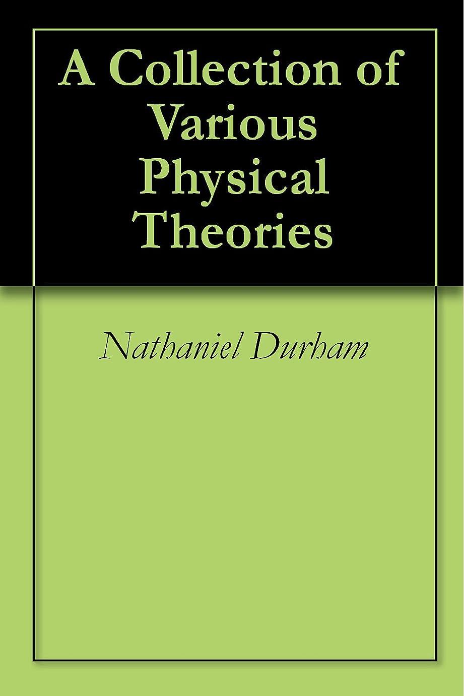 追う熱意モディッシュA Collection of Various Physical Theories (English Edition)
