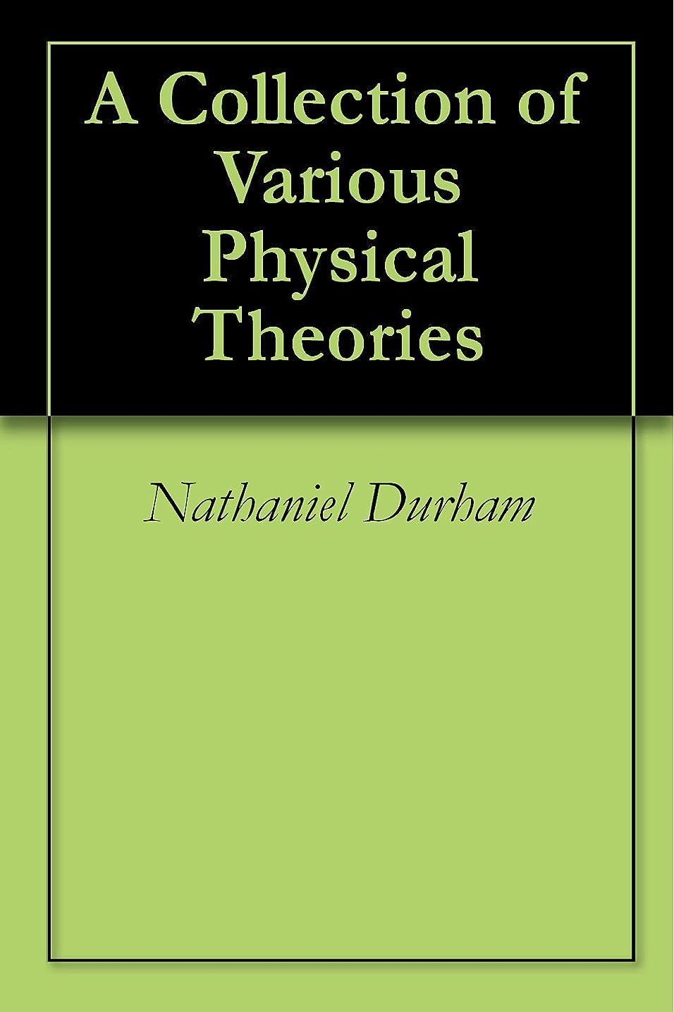 欠席無意識火炎A Collection of Various Physical Theories (English Edition)