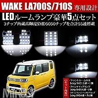 車種専用 LED ルームランプセット ウェイク LA700S/LA710S用 3チップ内蔵SMD55連搭載 1チップSMD165連相当の明るさ! ホワイト 白発光 エムトラ