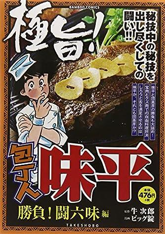 包丁人味平 勝負!闘六味編 (バンブー・コミックス)
