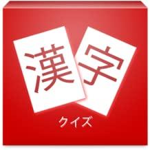 Kanji Quiz N5