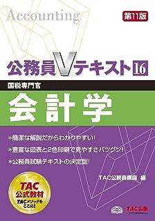 公務員Vテキスト (16) 会計学 第11版 (国税専門官 対策)