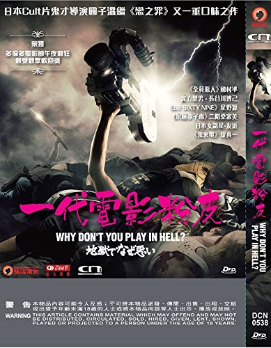 Why Don't You Play in Hell? (Region 3 DVD / Non USA Region) (English Subtitled) Japanese Movie a.k.a. Jigoku de Naze Warui Why Don't You Play in Hell?