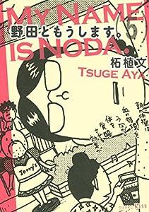 野田ともうします。 5巻 表紙画像