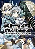 ストライクウィッチーズ 第501統合戦闘航空団(3) (角川コミックス・エース)