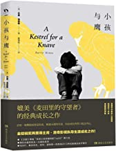 A Kestrel for A Knave (Chinese Edition)