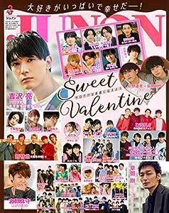 本のJUNON 2020年 03月号の表紙