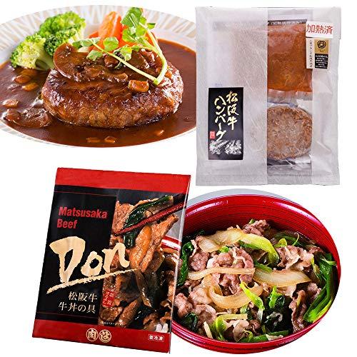 デミグラスソース松阪牛ハンバーグ(100g×3個)&松阪牛牛丼の具(180g×3個)セット