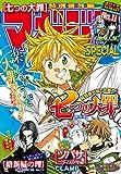 マガジンSPECIAL 2015年No.11 [2015年10月20日発売] [雑誌] (週刊少年マガジンコミックス)