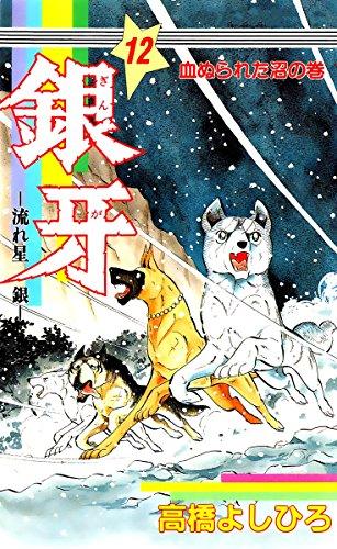 銀牙―流れ星 銀― 第12巻
