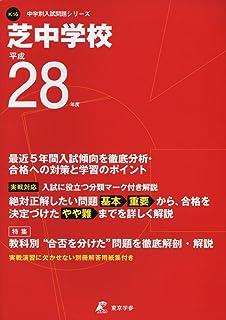 芝中学校 28年度用 (中学校別入試問題シリーズ)