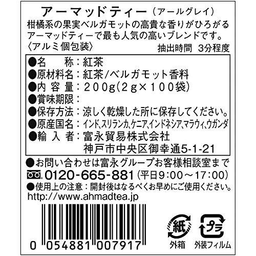 富永貿易 アーマッドティ アールグレイ 2g×100袋