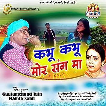 Kabhu Kabhu Mor Sang Ma (Chhattisgarhi Song)