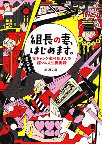 『組長の妻、はじめます。 女ギャング亜弓姐さんの超ワル人生懺悔録』裏社会に咲いた愛の物語